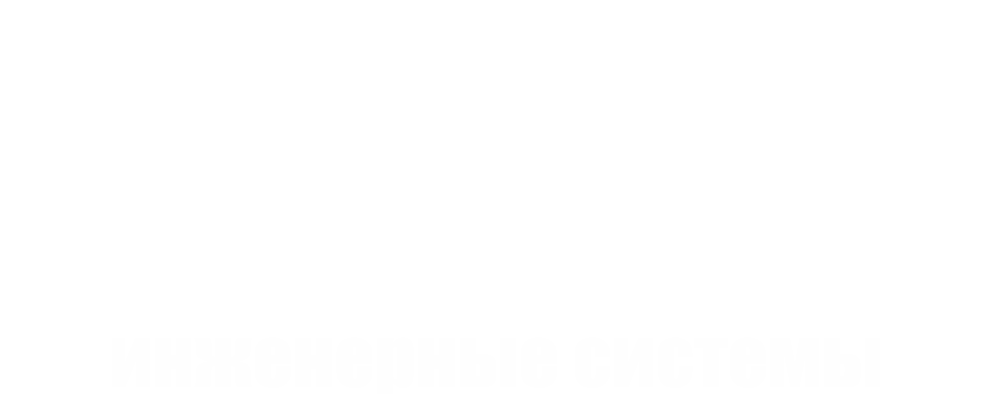 АО «СМС»
